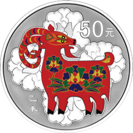 China 2015 50 Yuan Year of the Goat (Selectively Colored) 5 Oz Proof Silver Coin