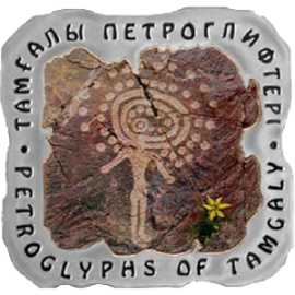 Kazakhstan 2012 500 tenge Petroglyphs of Tamgaly 50 g Proof Silver Coin