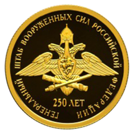 Russia 2013 50 rubles The 250th Anniversary of the General Staff of the Armed Forces of the Russian Federation Proof Gold Coin