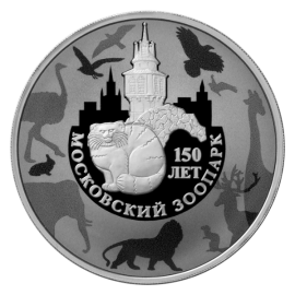 Russia 2014 3 rubles The 150th Anniversary of the Moscow Zoo Proof Silver Coin