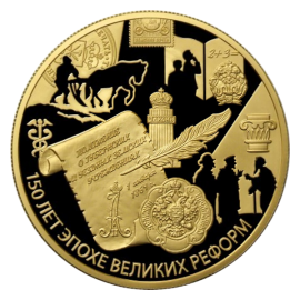 Russia 2014 1000 rubles The 150th Anniversary of the Beginning the Epoch of Great Reforms. Statue of the Provincial and District Zemstvo Agencies from January 1, 1864 Proof Gold Coin
