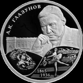 Russia 2015 2 rubles Composer A.K. Glazunov Proof Silver Coin