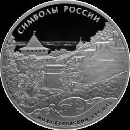 Russia 2015 3 rubles Nizhny Novgorod Kremlin Symbols of Russia 1oz Proof Silver Coin