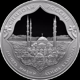 Russia 2015 3 rubles Akhmat Kadyrov Mosque 1oz Proof Silver Coin