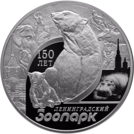 Russia 2015 3 rubles The 150th Anniversary of the Leningrad Zoo 1oz Proof Silver Coin