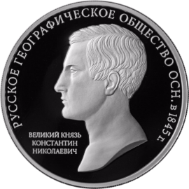 Russia 2015 3 rubles The 170th Anniversary of the Russian Geographic Society 1oz Proof Silver Coin