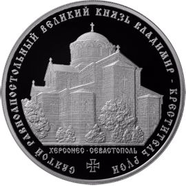 Russia 2015 3 rubles Saint Equal to the Apostles Grand Duke Vladimir – Baptizer of Russia 1 oz Proof Silver Coin