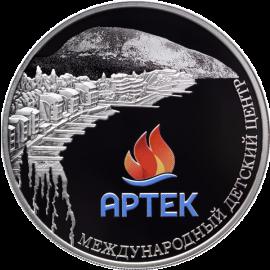 Russia 2015 3 rubles Artek International Children Centre 1oz Proof Silver Coin