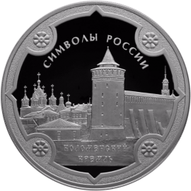 Russia 2015 3 rubles Kolomna Kremlin Symbols of Russia  1oz Proof Silver Coin