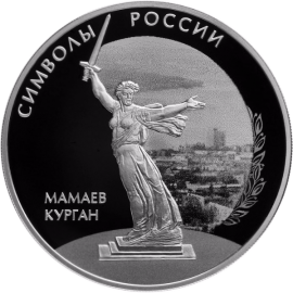 Russia 2015 3 rubles Mamay Mound Symbols of Russia  1oz Proof Silver Coin