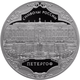 Russia 2015 3 rubles Peterhof Symbols of Russia  1oz Proof Silver Coin