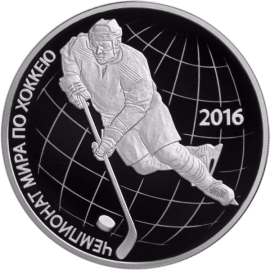 Russia 2016 3 rubles The World Ice Hockey Championship 1oz Proof Silver Coin