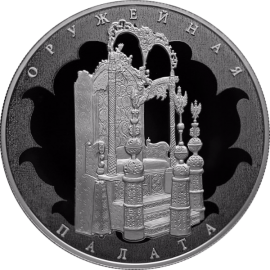 Russia 2016 25 rubles The Museum-Treasury Armoury Chamber Double throne of Tsars Ivan and Peter 5 oz Proof Silver Coin