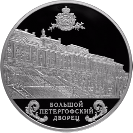 Russia 2016 25 rubles The Grand Peterhof Palace Architectural Monuments of Russia 5 oz Proof Silver Coin