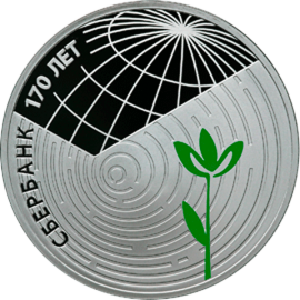 Russia 2011 3 rubles Sberbank. 170 Years Proof Silver Coin