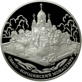 Russia 2012 25 rubles Spaso-Borodinsky Monastery, Moscow Region Proof Silver Coin