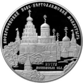 Russia 2012 25 rubles The Voskresensky New Jerusalem Monastery, the town of  Istra, Moscow Region Proof Silver Coin