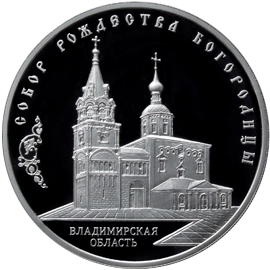 Russia 2012 3 rubles The Cathedral of the Saint Virgin's Nativity, Vladimir Region Proof Silver Coin