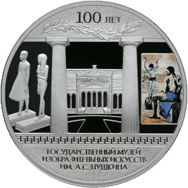 Russia 2012 3 rubles The Centenary of the Pushkin State Museum of Fine Arts in Moscow Proof Silver Coin