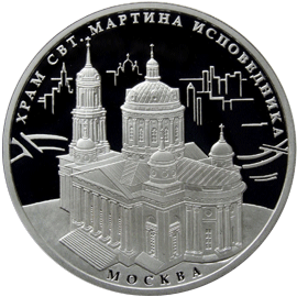 Russia 2012 3 rubles The Temple of Sanctifier Martin the Confessor, Moscow Proof Silver Coin