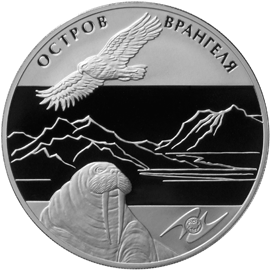 Russia 2012 3 rubles Wrangel Island Proof Silver Coin